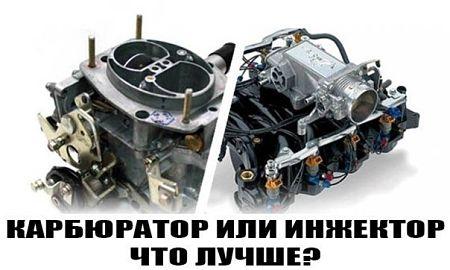 карбюратор или инжектор - в чем разница?