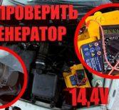 Диагностика работоспособности автомобильного генератора