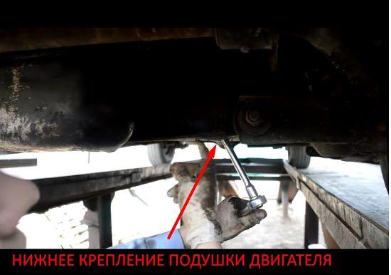 нижнее крепление подушки двигателя