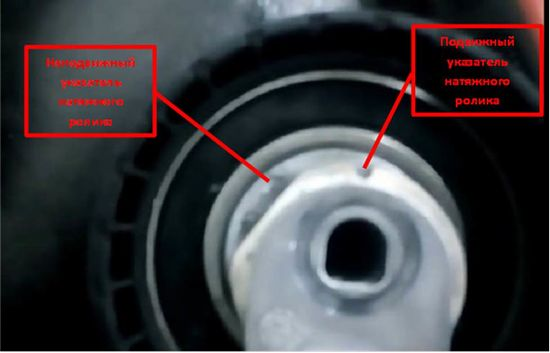 подвижный и неподвижный указатель нятяжного ролика ремня грм рено дастер