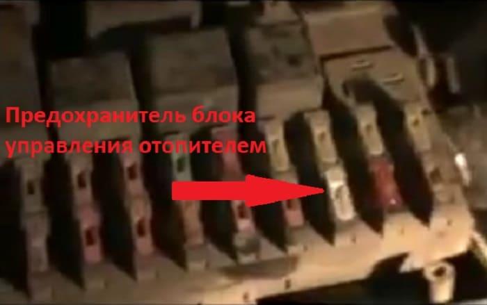 предохранитель блока управления печкой ВАЗ 2110