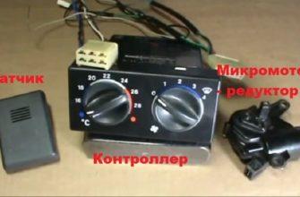 датчик. контроллер, микроредуктор ВАЗ 2110