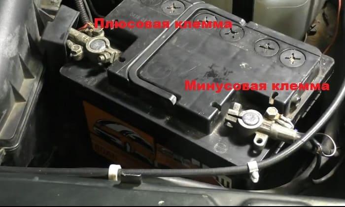 плюсовая и минусовая клемма аккумулятора