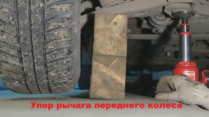 упор рычага переднего колеса
