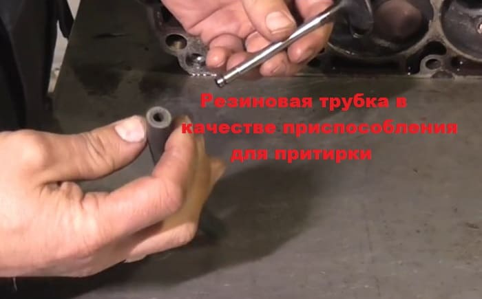 резиновая трубка для притирки
