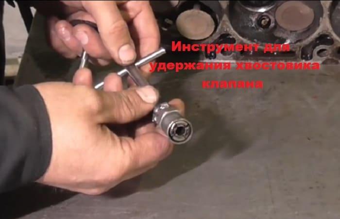 инструмент для удержания хвостовика клапана
