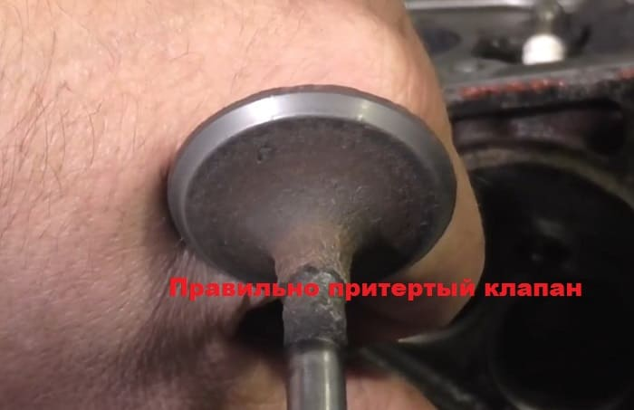 правильно притертый клапан